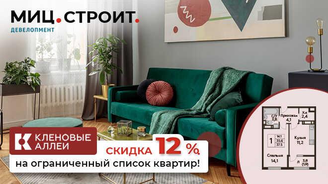 ЖК «Кленовые аллеи» Московская прописка.